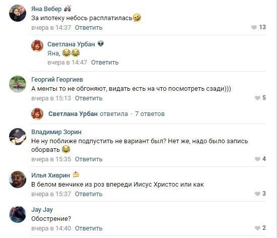 Россияне тут же прокомментировали новость о голой девушке на дороге:
