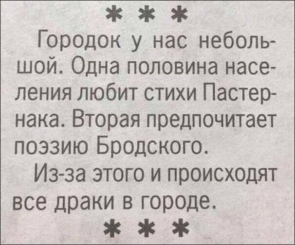 Веселые объявления с просторов России
