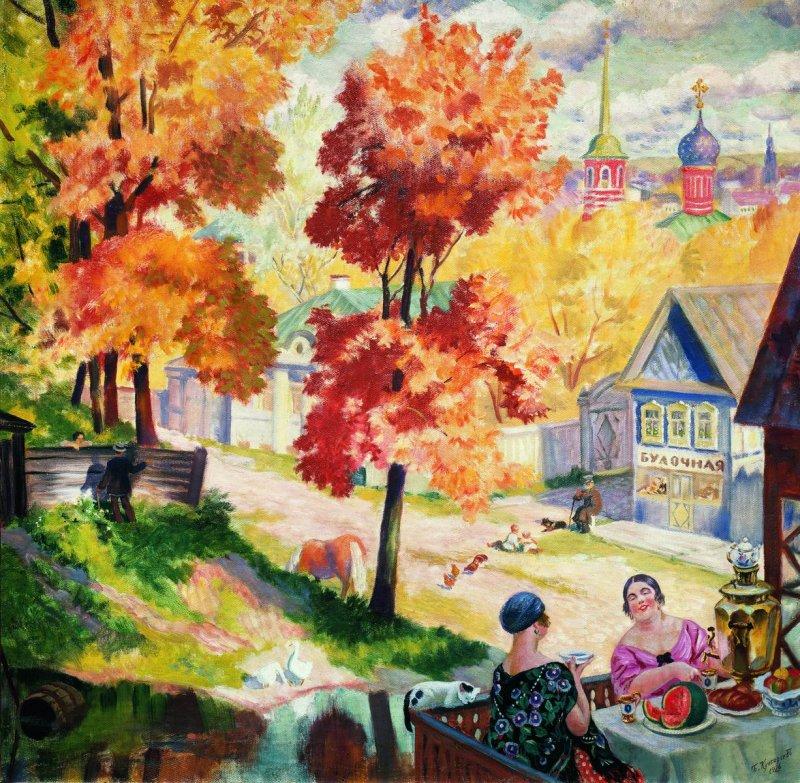 """Борис Кустодиев. """"Осень в провинции. Чаепитие"""""""