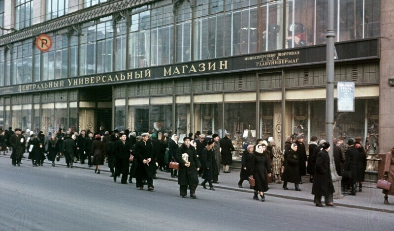 Центральный Универсальный Магазин, 1954 год