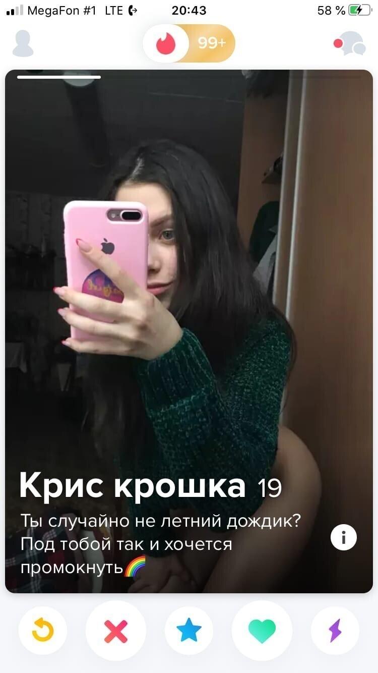 Очередная порция анкет от россиянок в свободном поиске