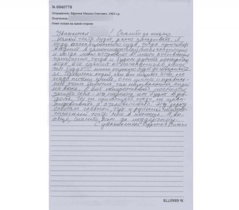 """""""Здешних людей не нужно ничему учить"""": Ефремов написал письмо из СИЗО"""