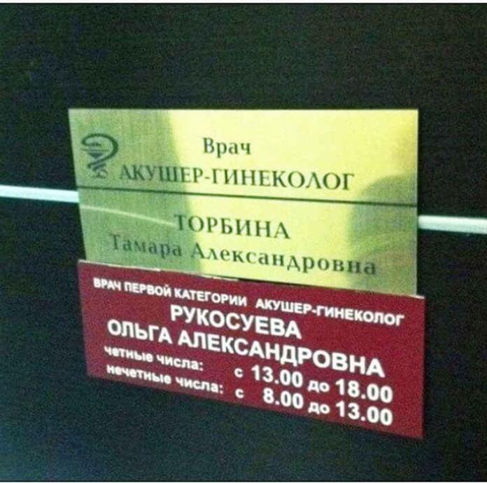 Нарочно не придумаешь: россияне, которым очень не повезло с фамилиями