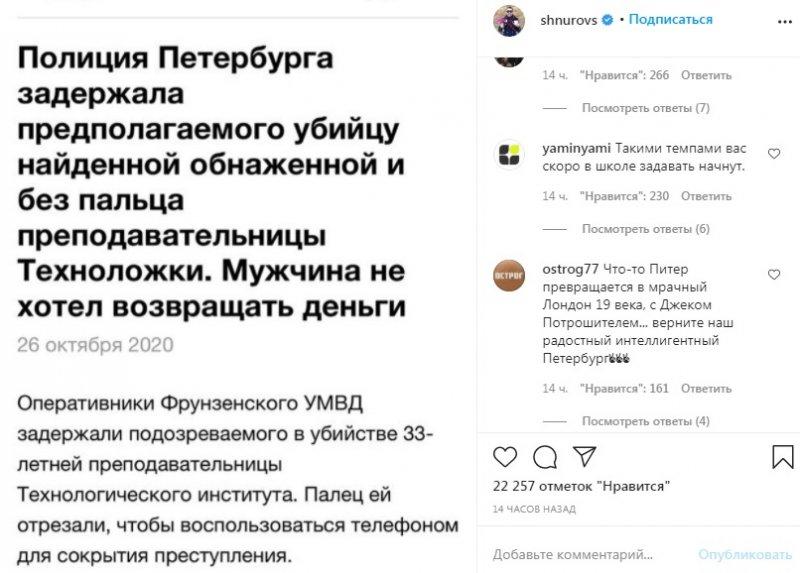 «Город призраков, город убийств»: Шнуров сочинил стих о Санкт-Петербурге