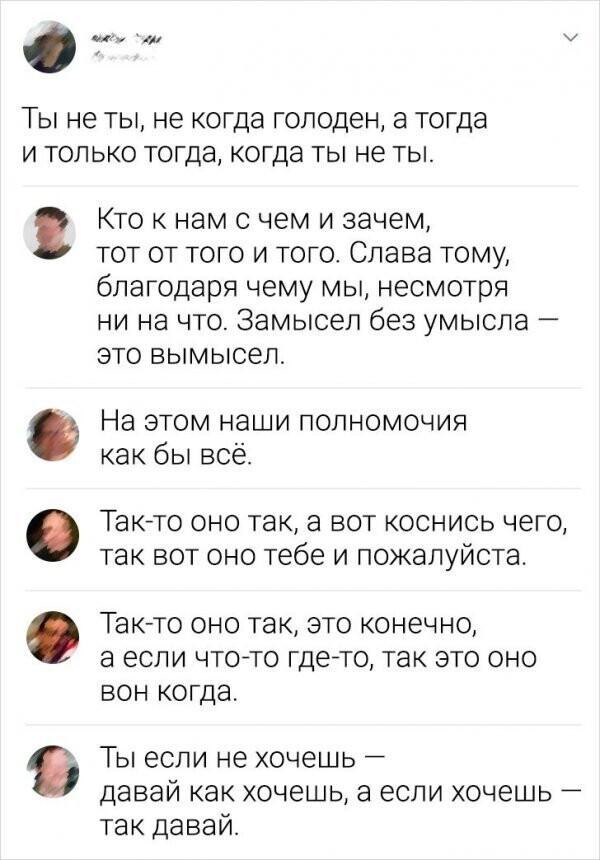 Пересолила борщ - переборщила с солью: юмор про тонкости русского языка