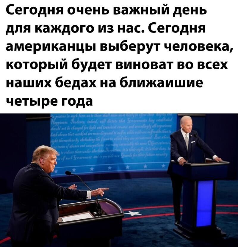Ироничные шутки россиян о выборах в США