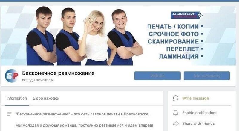 Что не так с этой рекламой?