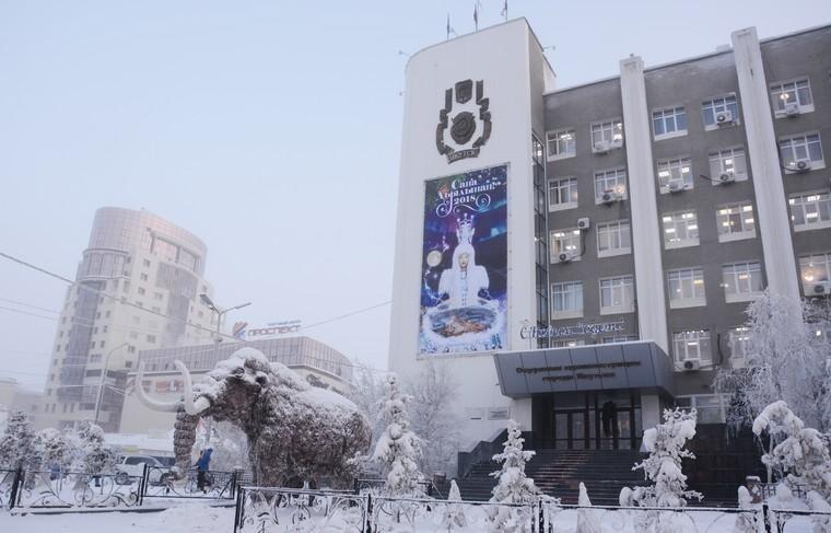 Глава Якутска решила продать здание мэрии и отобрать служебный транспорт у чиновников