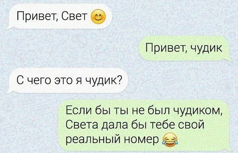 СМС-переписки, от которых невольно хочется смеяться