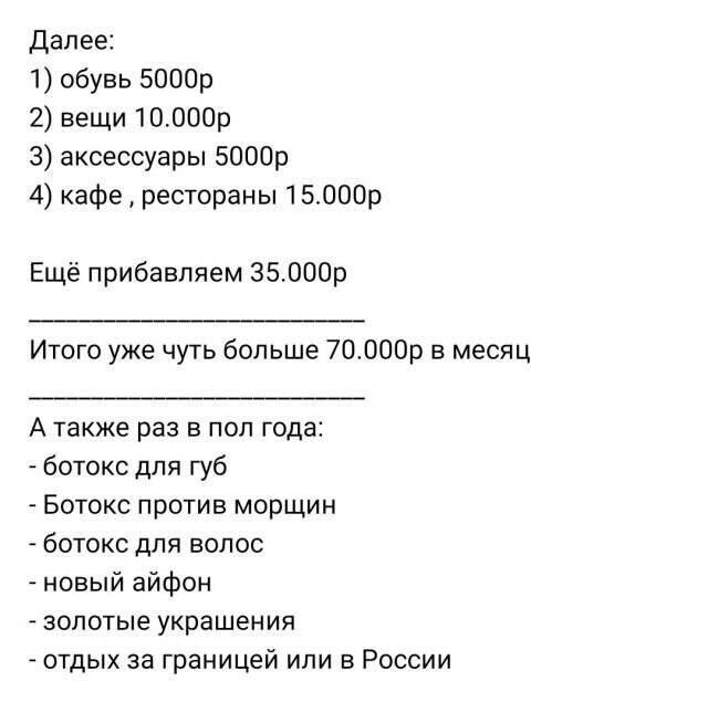Амбициозные россиянки о маленьких мужских зарплатах