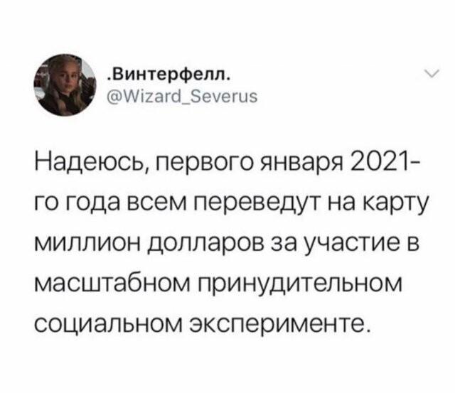 «Коронавирусный» 2020 год в забавных мемах