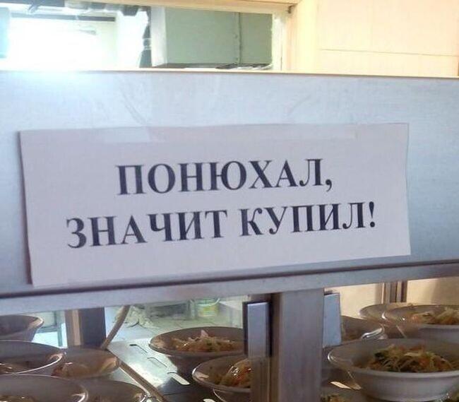 «Понюхал, значит купил»: веселые ситуации в столовой