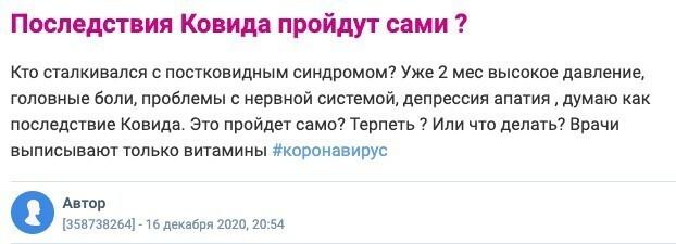 Переболевшие россияне о последствиях ковида