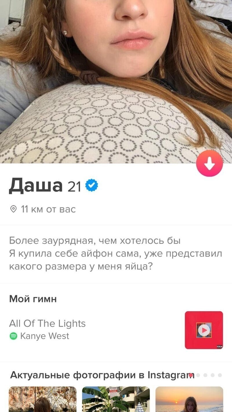 Правдивые анкеты девушек с сайтов знакомств