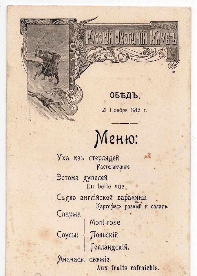 Меню и цены в дореволюционных ресторанах России