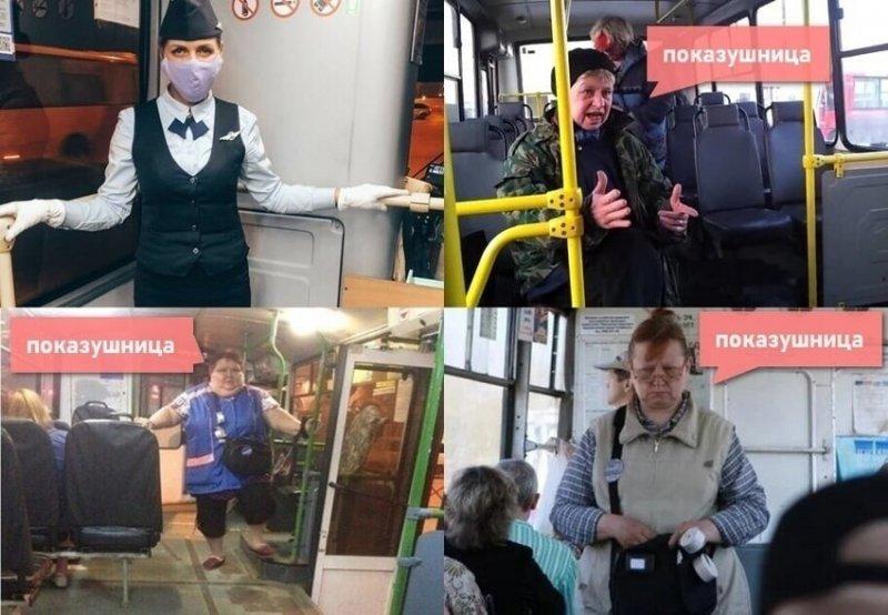 Пользователи соцсетей поддержали кондуктора-стюардессу: