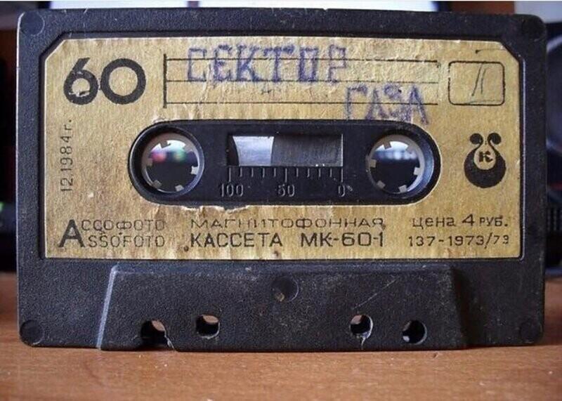 Наличие кассеты с песнями «Сектора Газа» автоматически делало тебя самым крутым в компании.