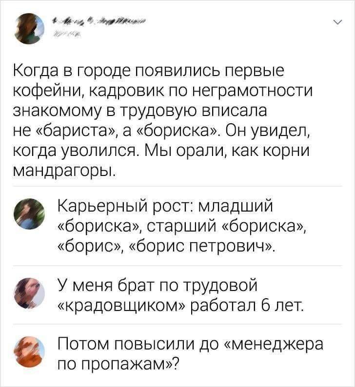 Убойные комментарии и наблюдения из соцсетей