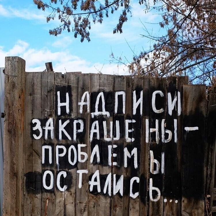 Невероятная «заборная» проза от настоящих затейников
