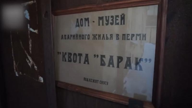 Аварийный дом в Перми превратился в музей