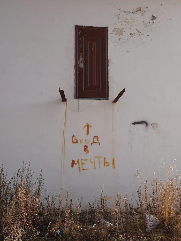 Небанальные надписи, которые могли появиться только на просторах России