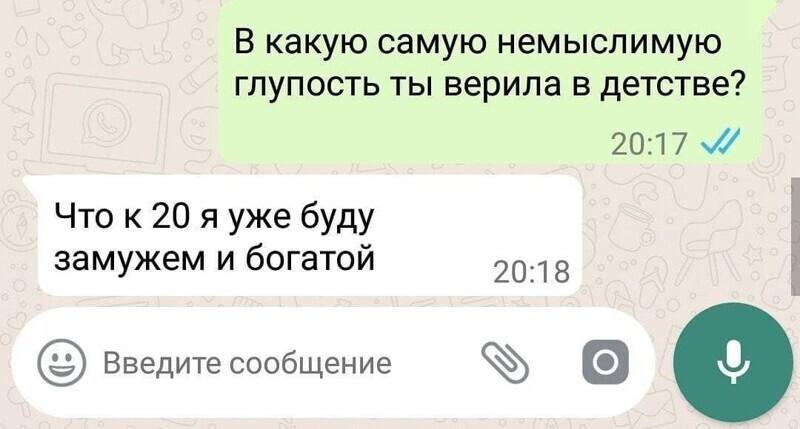 СМС-переписки, которые точно вызовут смех
