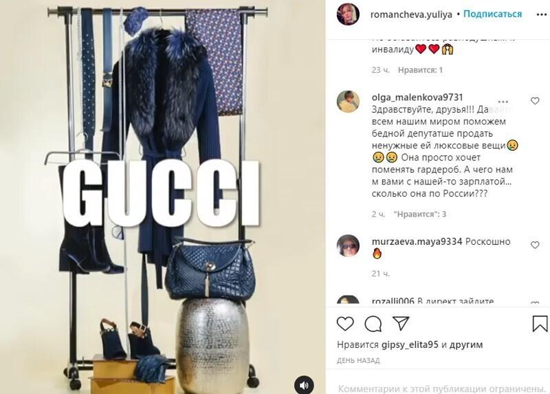 Депутат из Уфы устроила распродажу своей люксовой одежды через соцсети