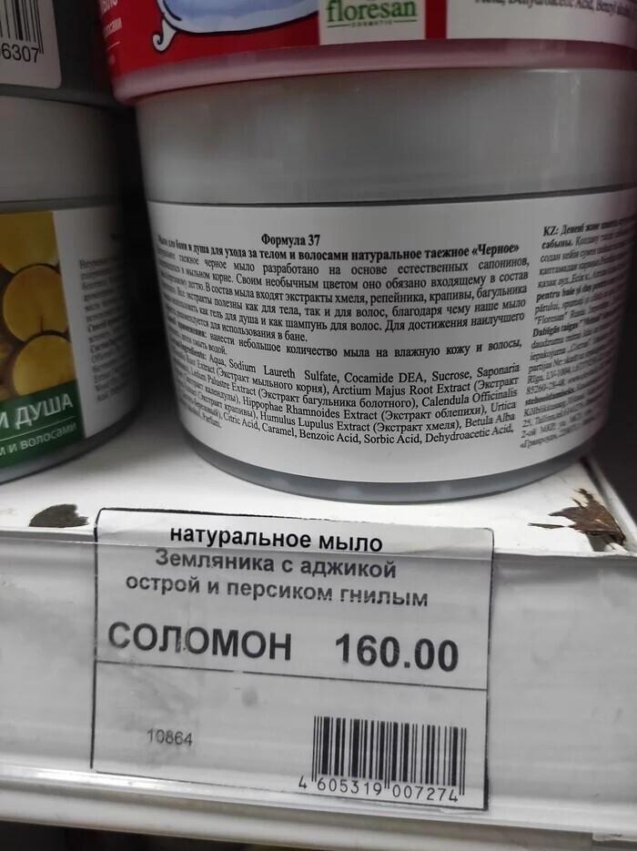 Убойные ценники кисловодского магазина «Соломон»