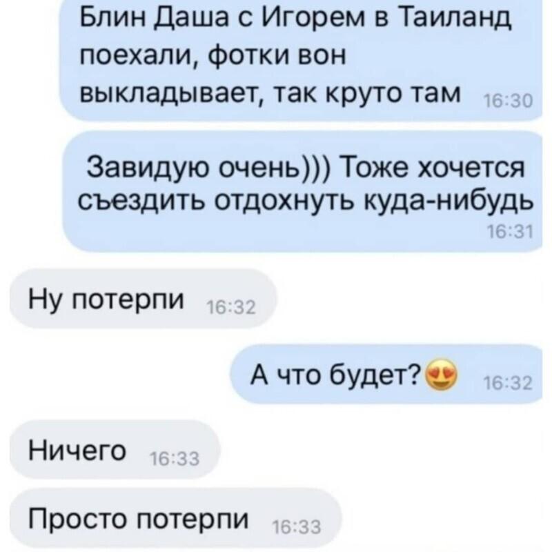 Забавные СМС-переписки с явными нотками позитива