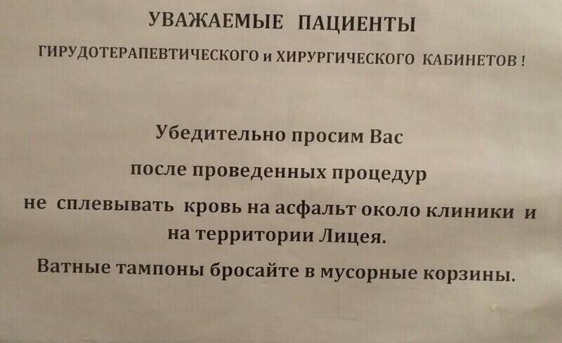 Очередная порция роскошных объявлений с просторов России