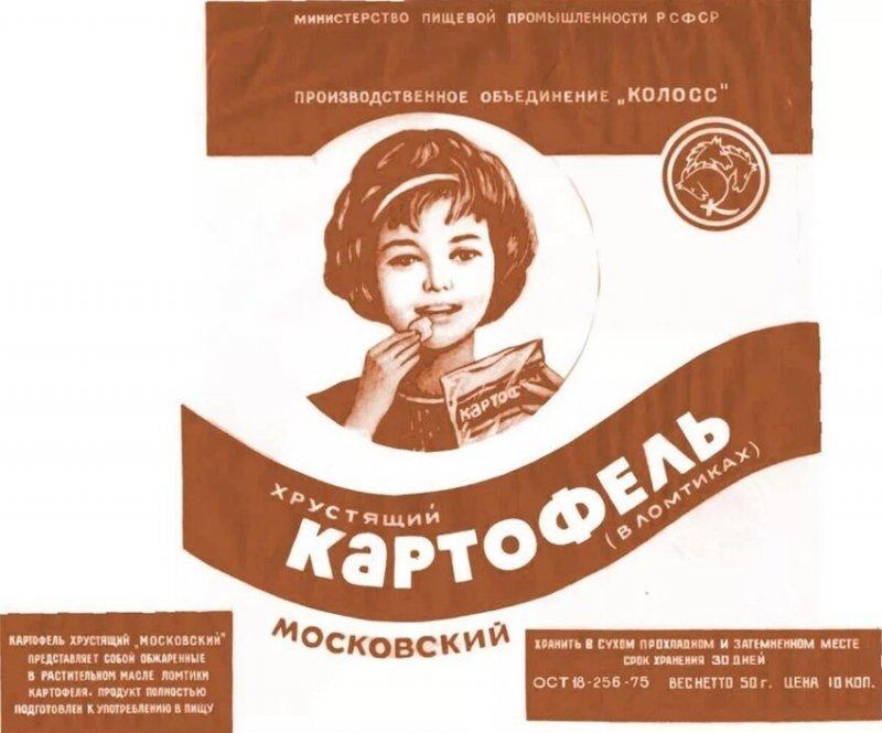 Советские перекусы