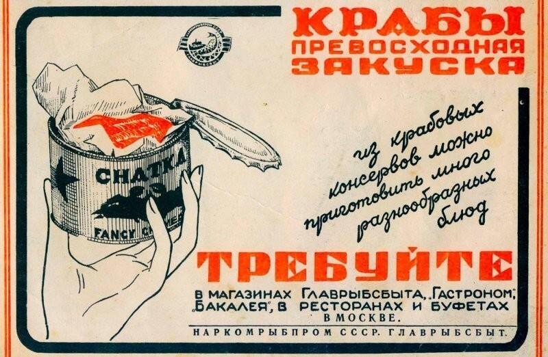 Невероятные консервы, сделанные в СССР