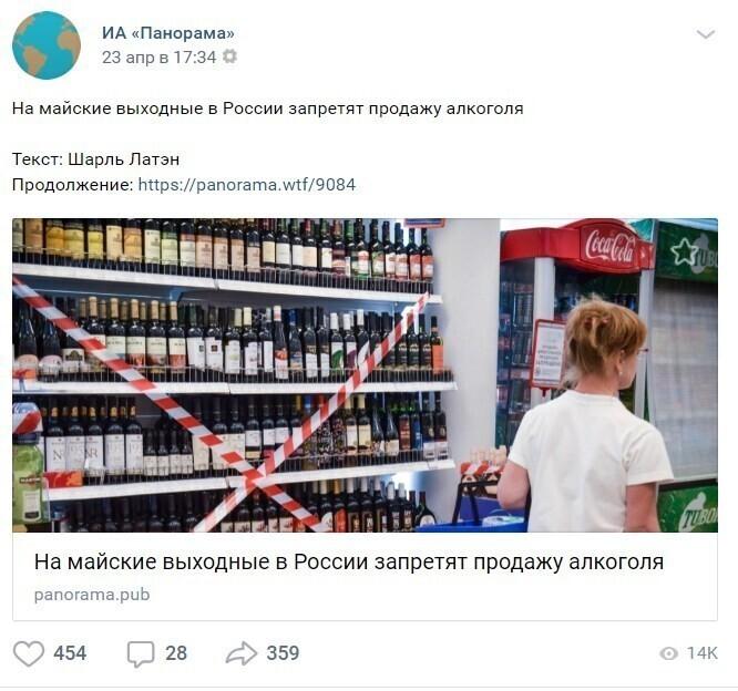 Реакция россиян на фейк про сухой закон на майских праздниках