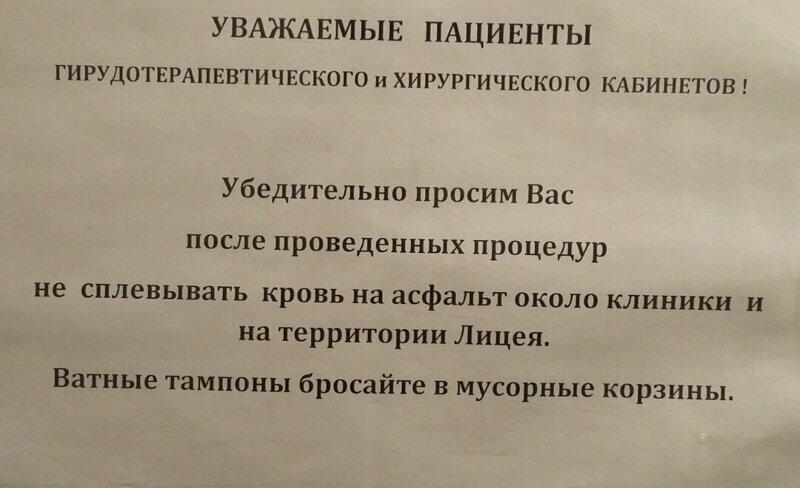Забавные и смешные объявления с просторов России