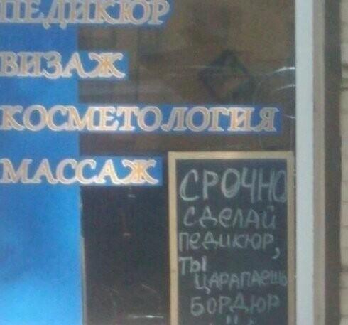 Улетные объявления, рожденные умами россиян