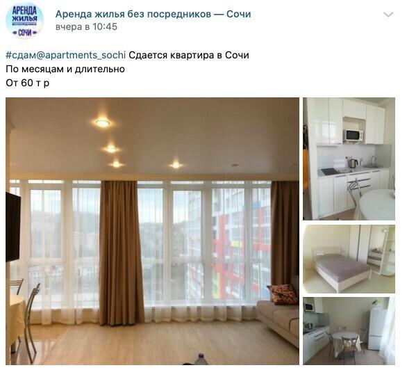 Что ждет россиян этим летом в Сочи