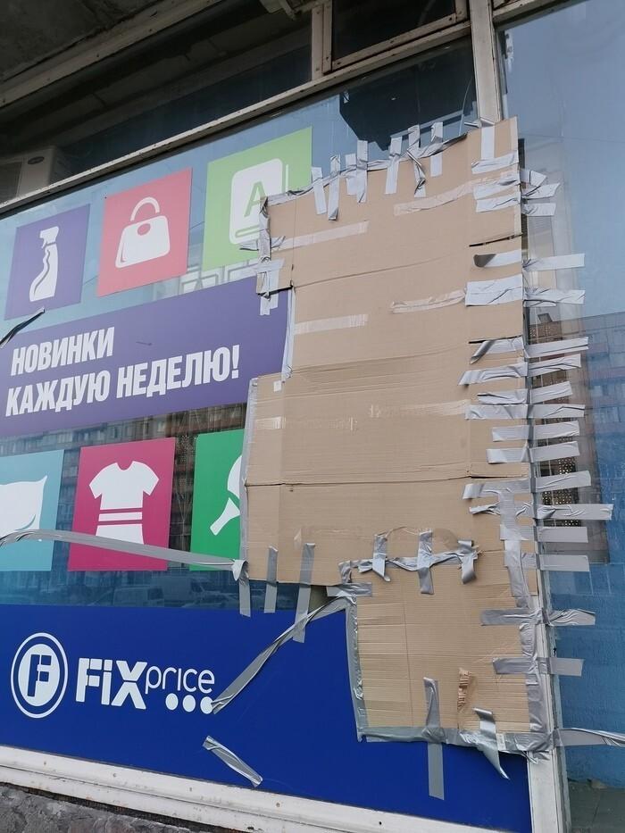 Сомнительная экономия в FixPrice