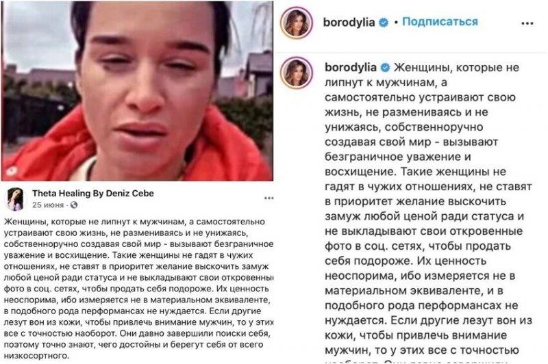 Ксения Бородина неудано позаимствовала текст