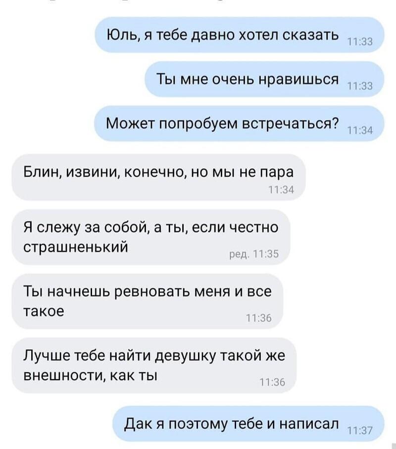 Нескучные СМС-переписки