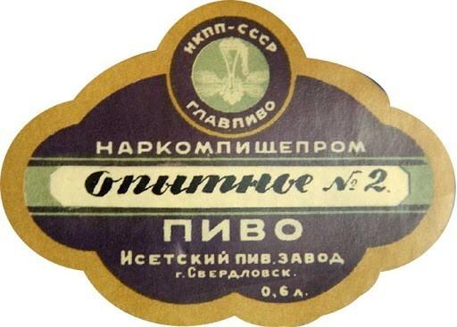 Ностальгические воспоминания о советском пиве