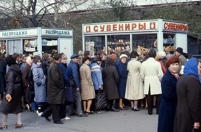 Лужники, 1984 год.