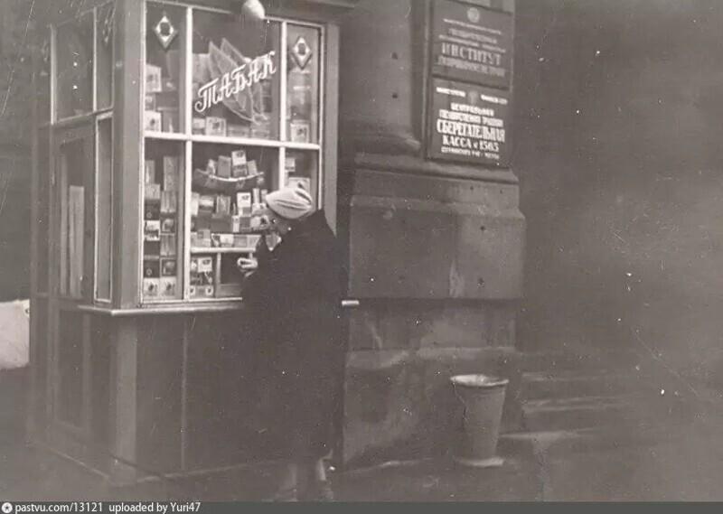 Табачный ларек, 1957 год