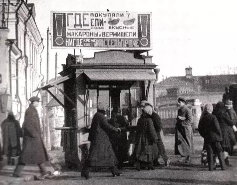 «Нигде, кроме как в Моссельпроме»  - киоск с рекламой, 1925 год