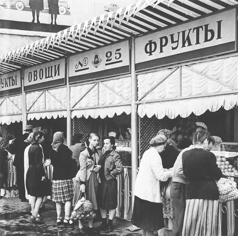Овощная палатка, 1955 год