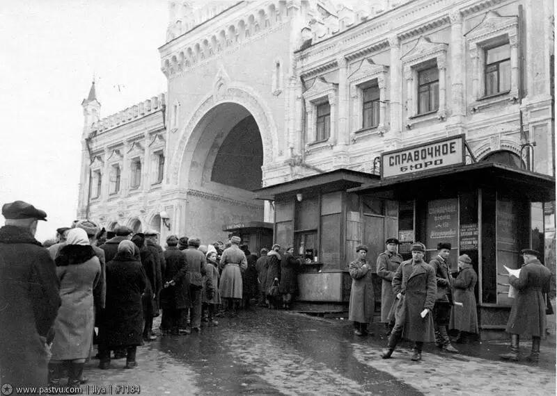 1947 год...