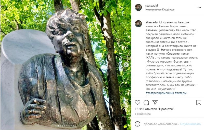 Памятник Галине Волчек ужаснул россиян