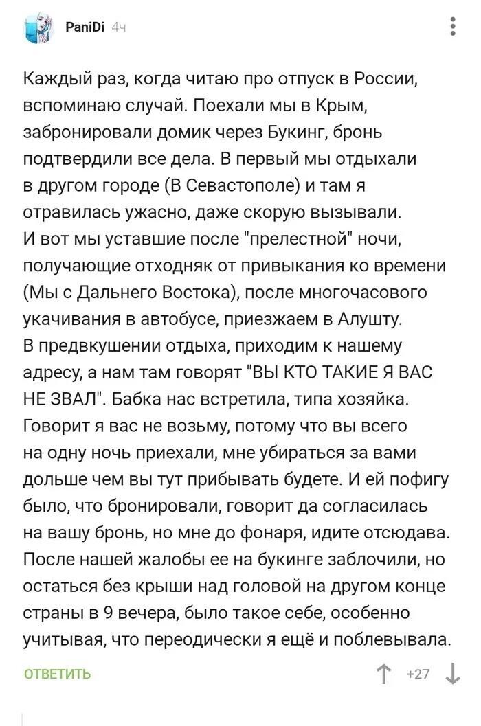 Пост о незабываемом отдыхе в Крыму