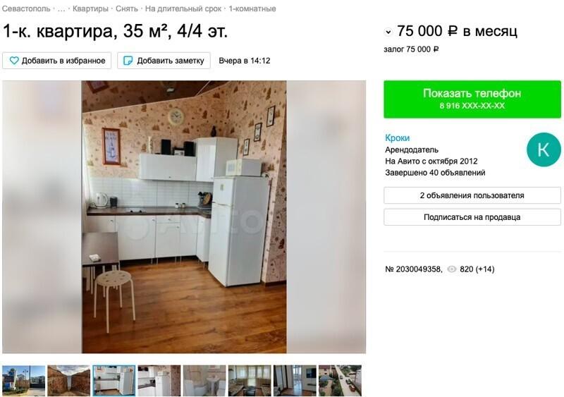 Цены на жилье стремятся к космическим