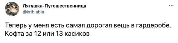Россияне назвали самую дорогую вещь в гардеробе