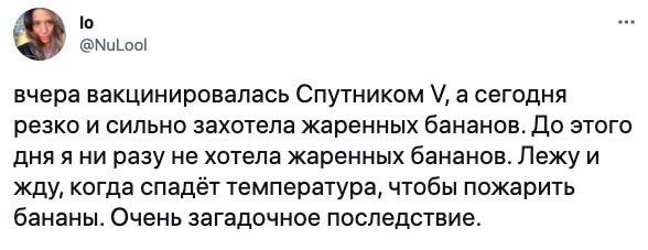«Все еще не зомби»: отзывы россиян после прививки от коронавируса